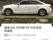 奥迪a4l-兄弟们 有知道上海营转非的车吗 15年奥迪 a4l 三万 靠谱吗?